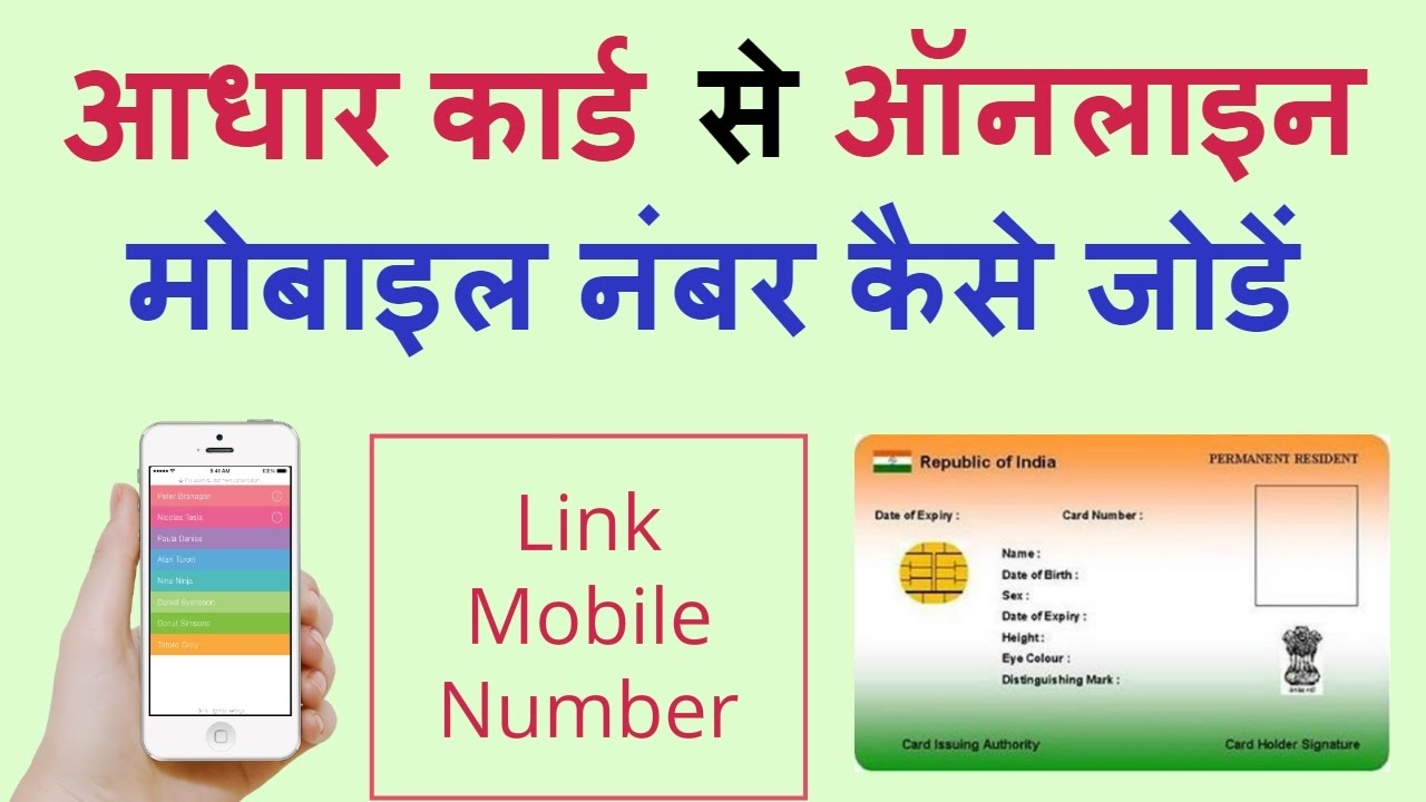 how we can link aadhaar card with mobile number